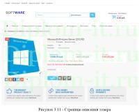 diplom it ru Диплом автоматизация бизнес процессов компьютерной  Разработка интернет магазина программного обеспечения диплом по созданию интернет магазина