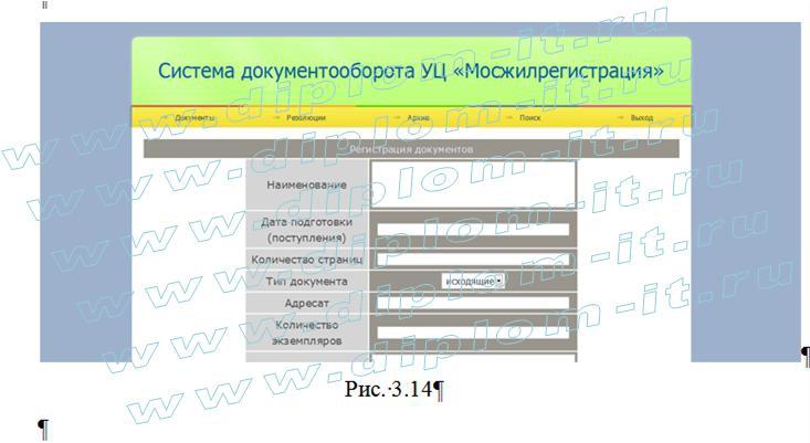 Дипломная работа информатика в экономике Проектирование АИС  Проектирование АИС электронного документооборота в удостоверяющем центре НП Мосжилрегистрации Представленная дипломная работа