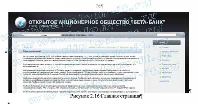 Дипломная работа информатика в экономике Разработка web  Разработка web представительства коммерческого банка Данная дипломная работа подготовлена и защищена в ОТИ открытый