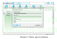 diplom it ru Разработка web сайта дипломная работа Разработка программы для обеспечения видеоконференцсвязи в условиях чрезвычайных ситуаций ВКР по информатике