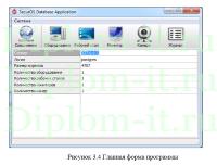 diplom it ru Информационная безопасность дипломная работа Информационное обеспечение системы видеонаблюдения диплом по программированию