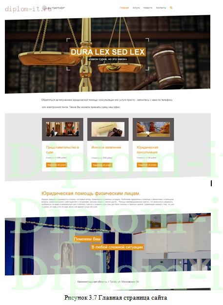 Дипломная работа разработка сайта год Создание сайта  Создание сайта юридической фирмы на основе cms joomla Работа подготовлена и защищена в 2014 году