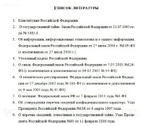 Дипломная работа по информационной безопасности Разработка  Разработка защищенной система электронного документооборота организации версия 2