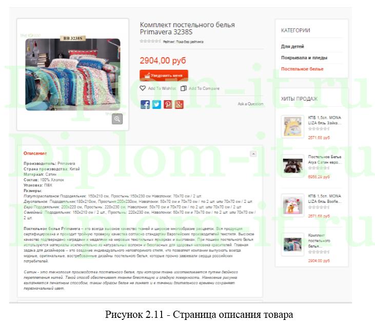 Дипломный проект по информатике Разработка web сайта торговой  Получите бесплатно демо версию