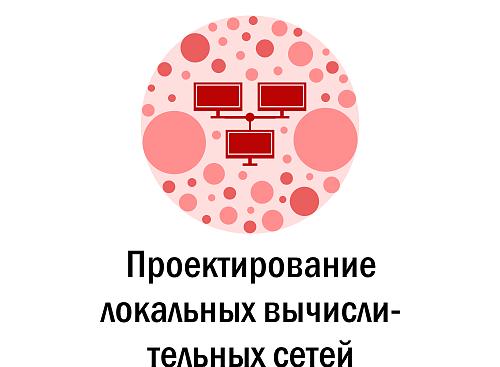 Дипломные работы по информатике и информационной безопасности на заказ  Дипломные работы по локальным вычислительным сетям