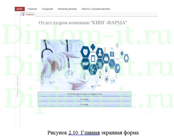 Разработка базы данных access дипломная работа 6216
