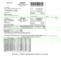 diplom it ru Диплом по оценке кредитоспособности Автоматизация и обеспечение информационной безопасности биллинговых процессов в компании диплом по информатике