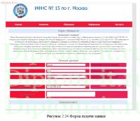 diplom it ru Дипломная работа на тему разработка информационной  Создание web представительства для налоговой инспекции php mysql