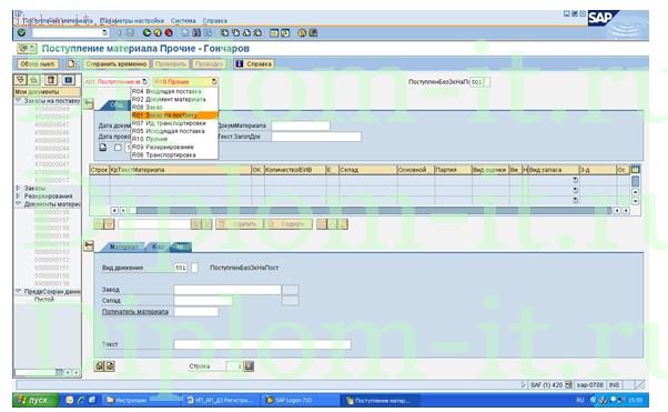 Дипломная работа год Внедрение информационной системы sap r  Внедрение информационной системы sap r3 в компанию Работа подготовлена и защищена в 2014 году Целью